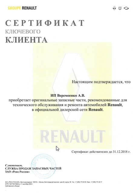 Сертификат ключевого клиента