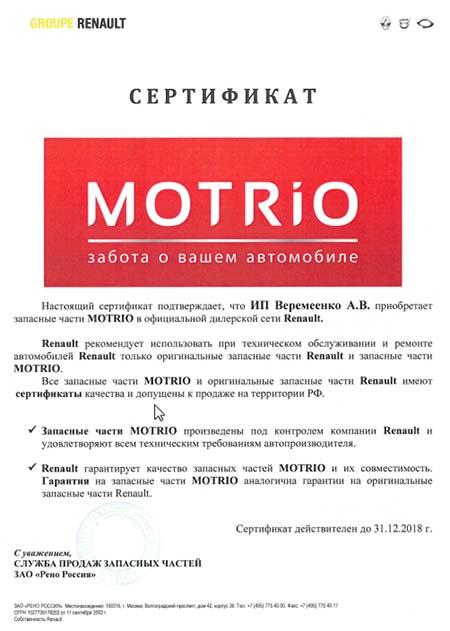 Сертификат MOTRIO