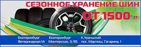 Сезонное хранение шин от 1500 р.
