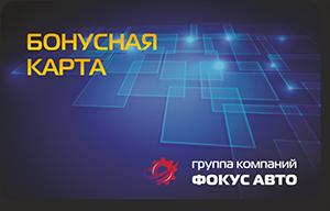 """БОНУСНАЯ ПРОГРАММА ГК """"ФОКУСАВТО"""""""